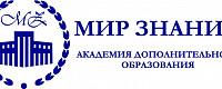 """""""Мир Знаний"""" Академия Дополнительного Образования"""