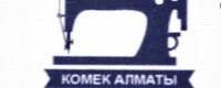 ТОО Комек Алматы