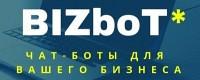 BIZboT. Разработка чат-ботов в мессенджерах