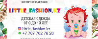 Little_fashion.kz