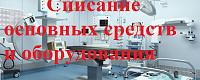 СУНКАР-СЕРВИС. Списание основных средств