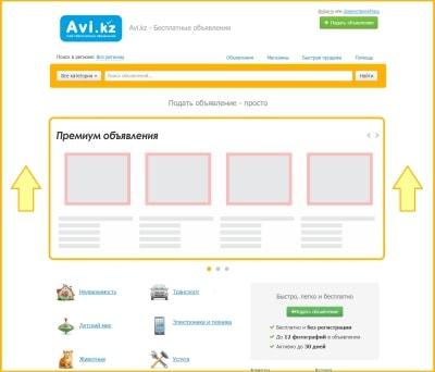 Подать бесплатно рекламу кз реклама в торговом предприятии интернет магазин